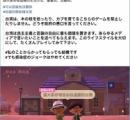 【朗報】台湾首相「自由にゲームができる台湾という国を大切にしましょう」香川県・・・