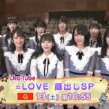 『[再掲] 本日(6月13日) NHK「Uta-tube =LOVE蔵出しSP」に、=LOVE出演【イコラブ】』の画像