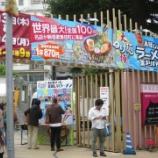 『大つけ麺博in 新宿大久保公園』の画像