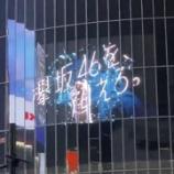 『欅坂46から櫻坂46へ!!!運営が沈黙の中、公式アカウントからつぶやきが!!!!!!』の画像