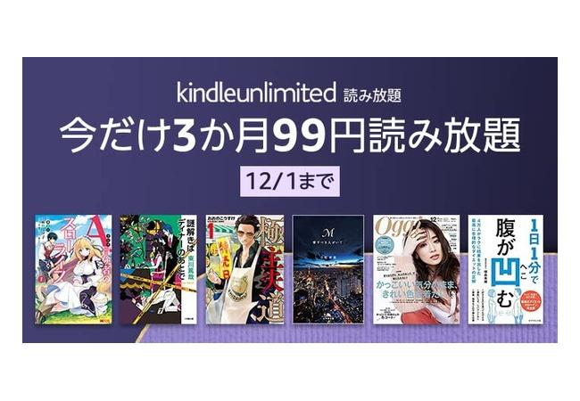 【無料漫画読み放題】Amazon『Kindle Unlimited』今なら3か月99円キャンペーンを開催!!新規は無料!!【12/1まで】