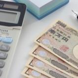 『【番外編】LINE Payの還元率が少し高めで面白い』の画像