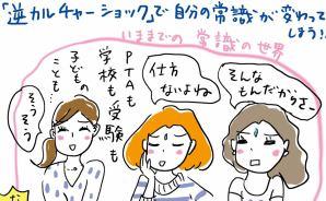 日本帰国後の新生活で起きた変化