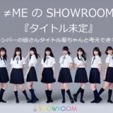 "≠ME、2曲目のオリジナルソング""「君の音だったんだ」""MVの初解禁決定"