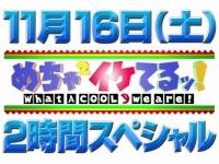 めちゃイケAKB48体育祭SPでまゆゆが大暴走するらしいw