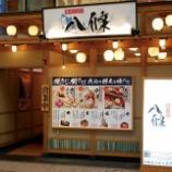 『JAL×はんつ遠藤コラボ企画【大分編】3日め・寿司(八條)』の画像