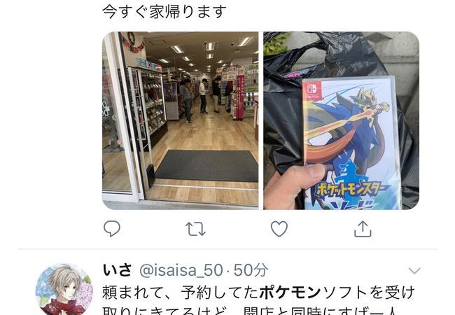 【朗報】ポケモン剣盾、各地で行列が出来てしまう