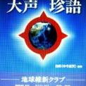 白峰(中今悠天)先生監修&鹿児島UFOさん・川島伸介など著『地球維新 天声会議』 明窓出版さんより書籍化!