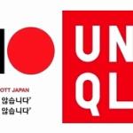 【韓国】ユニクロ 9店舗が閉店へ!日本製品不買運動の成果と喜ぶ韓国ネット民