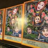 『名古屋公演のチラシ配布もはじまりました!』の画像