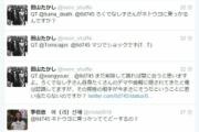 【社会】ろくでなし子氏、イベント直前中止に「納得いかない」 アムネスティ日本は何故キャンセルしたのか