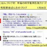 『「ぽん吉害」ブログが、HSカテゴリからアンチのカテゴリに飛ばされていた』の画像