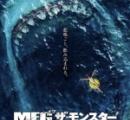 サメ映画「MEG ザ・モンスター」動員1位、土屋太鳳×芳根京子「累」も登場