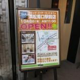 『10月8日オープン!浜松駅南口の近くにネカフェが新たにできるみたい。元うなぎの一兆のビルのところ。』の画像