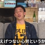 『【動画あり】さらば森田、相方の女性問題にコメント『怒りました。えげつない心労・・・』』の画像