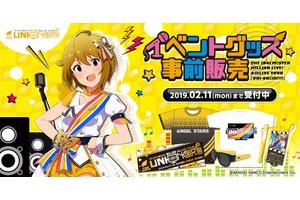 【ミリマス】仙台公演「UNI-ON@IR!!!! Angel STATION」のイベントパンフレット撮影現場が公開!