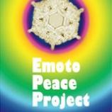 『「エモト・ピース・プロジェクト(EPP)」~絵本の無料配布~』の画像