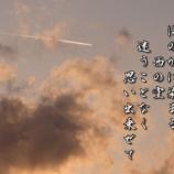 『フォト短歌「あめ色の空」』の画像