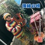 『長山現CD「海賊の唄」完成しました!』の画像