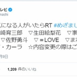 『[=LOVE] 明日(7月10日)のめざましにイコラブがくるーー! ジャパンエキスポかな?【イコールラブ】』の画像
