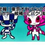 『悲報!東京オリンピックのマスコットキャラクター候補Cがパクリ疑惑?有名キャラクターと完全一致している件?』の画像