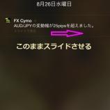 『YJFX!のスマホアプリ【FX Cymo】の便利な機能を活用しよう!』の画像