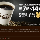 『今週はマクドナルドのコーヒーSが無料!』の画像