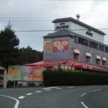 『【閉店】サンクルー伊豆大仁』の画像