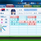 『園田 海未 パワプロ(投手Ver)』の画像