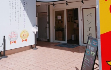 『卵不使用!なのに耳まで美味しい高級食パンの店【乃が美はなれ西明石店】』の画像