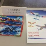 『あの「ツバメ玩具製作所」のソフトグライダーが「戸田市優良推奨品」に認定されました』の画像