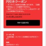 『LINEポケオですごいキャンペーンが始まった!4,500円得しちゃおう!』の画像