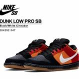 """『4/15 楽天にて発売開始 Nike SB Dunk Low Pro 日本未発売カラー""""Magmar""""』の画像"""