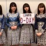 『【乃木坂46】『C3AFA』香港公演当日!ライブ直前のメンバーからメッセージ動画2パターンが公開!!!』の画像