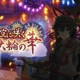 『【ドラガリ】新イベント「郷愁の空に咲く大輪の華」が来る!!』の画像