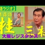 『【落語ラジオ】桂三枝『大阪レジスタンス』(47:11mp4)』の画像