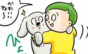 抱っこをせがむ愛犬に思うこと