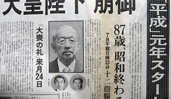 【1989年】昭和64年1月1日~7日に起きた出来事がこちら