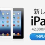 『【速報】新型iPadは2048×1536ディスプレイ、iOSは日本語siri搭載【湯川】』の画像