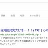 『【乃木坂46】即刻削除…佐藤楓 ブログタイトル『台湾国民党大好きー!!』』の画像