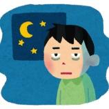 『夜はネガティブな発言が増える?感情が優位になりやすい理由とは』の画像