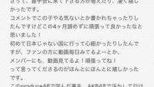 【PRODUCE48】千葉恵里からのメッセージ【他1ネタ】