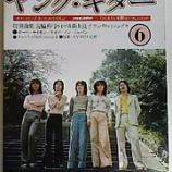 『ヤング・ギター 1974年6月号』の画像