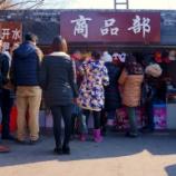 『北京 万里の長城でカップラーメン』の画像