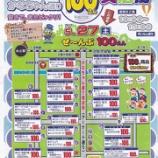 『第7回東大阪金岡商店街「100えん笑店街」開催』の画像