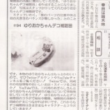 『東海愛知新聞連載第94回【ゆりおかちゃんデコ補聴器】』の画像