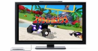 Wii U eShopのWii DL版に、非売品ソフト『エキサイト猛マシン』など4タイトルが追加!