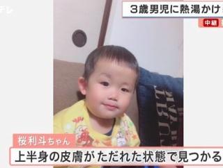 【大阪】交際相手の子供に5分以上熱湯を浴びせ、殺害した疑いで無職の男が逮捕…母親の知人は市に通報していたことが判明