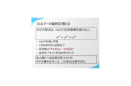 【朗報】ABC予想、証明されたンゴ!!!!!!!!!!!のサムネイル画像