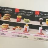 『マクドナルドの株主優待でグランクラブバウスを無料で食べてきた。』の画像